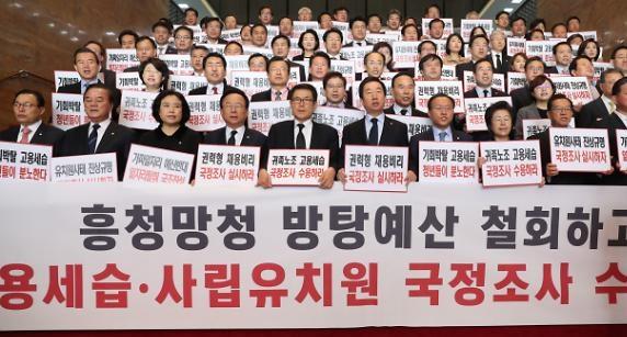 '470조' 예산 국회 멈춰 세운 '고용세습 국정조사'
