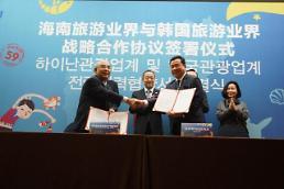 .韩国大型旅游集团拟落户海南 国际旅游岛力推博鳌首尔航线.