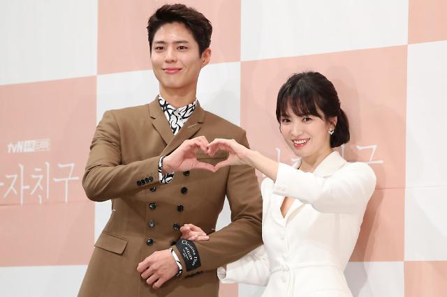 tvN新剧《男朋友》举行制作发布会 宋慧乔朴宝剑携手亮相