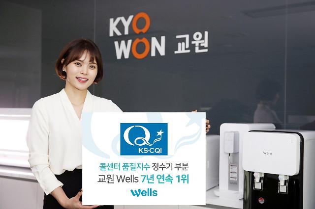 교원웰스 고객센터, 7년 연속 콜센터 품질지수 정수기 부문 1위 선정