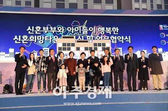 하남시 위례신혼희망타운 최초공급 기공식 개최