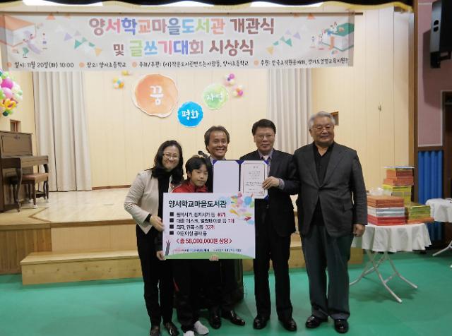교직원공제회 양서초 학교마을도서관 개설 지원