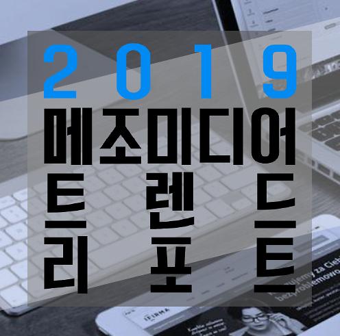 """메조미디어 """"2019년 디지털 미디어 산업 트렌드 '5G·블록체인'이 대세"""""""