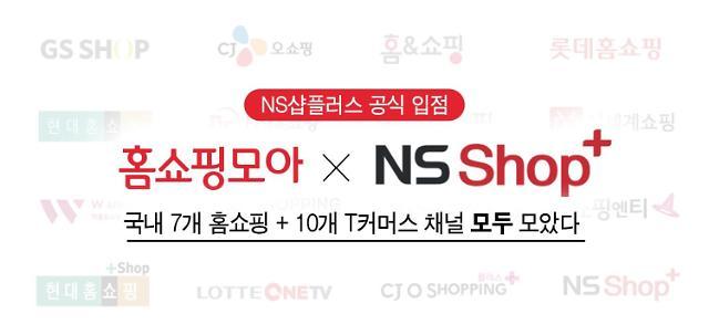 홈쇼핑모아, 'NS샵플러스' 입점…총 17개 채널 운영