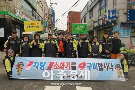 광명소방 새마을 시장에서 소화기 갖기 운동 캠페인 펼쳐