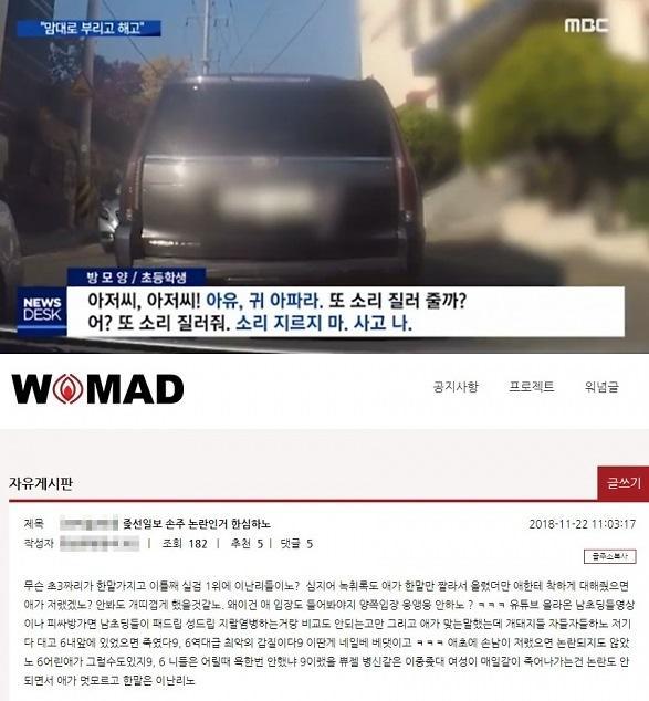 """조선일보 손녀 논란 워마드 """"손자였다면 논란되지도 않았다"""" 황당한 옹호"""