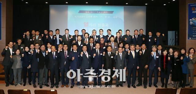 [포토] '한국사회안전 범죄정보학회, 일자리 창출과 사회안전 심포지엄 개최