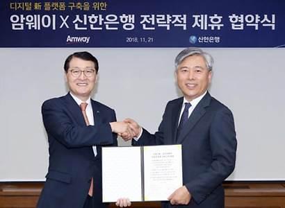 한국암웨이, 신한銀과 손잡고 디지털 금융서비스 도입