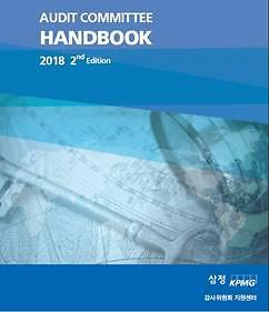 삼정KPMG 감사위원회 핸드북 개정판 발간