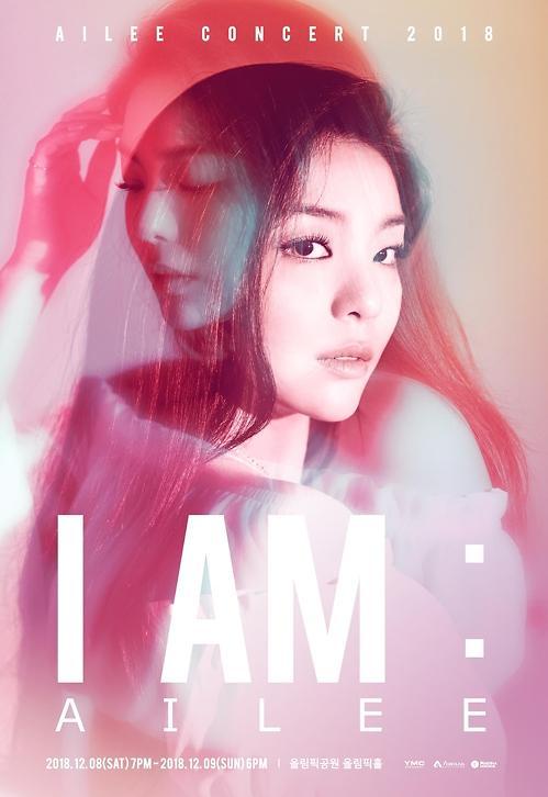 歌手Ailee下月将举办演唱会