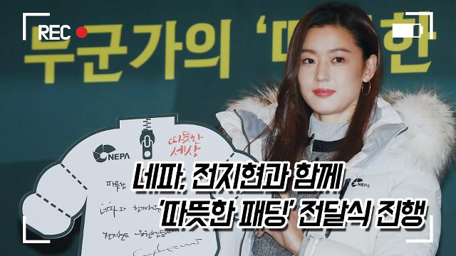 전지현과 함께하는 '네파 따뜻한 세상 캠페인 따뜻한 패딩 전달식'