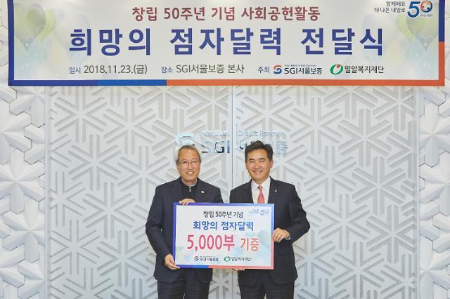 SGI서울보증, 창립 50주년 기념 점자달력 기부