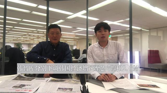 [AJU VIDEO] 韩国智库下调今年韩国经济增长预期