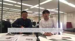 .[AJU VIDEO] 韩国智库下调今年韩国经济增长预期.