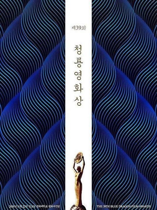 第39届青龙国际电影节完整获奖名单揭晓