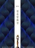 .第39届青龙国际电影节完整获奖名单揭晓.