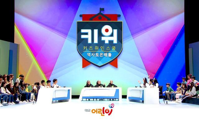 대교어린이TV, 어린이 역사 토론 프로그램 '키위' 첫 방영