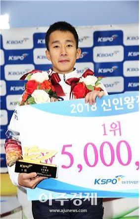 경륜경정 김태영, '2018 경정 신인왕전' 우승