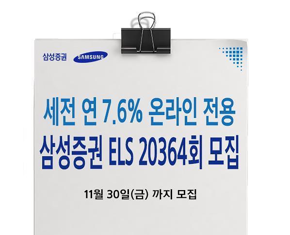 삼성증권 최대 세전 연7.6% 온라인전용 ELS 모집
