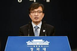 .韩青瓦台对金正恩访韩时间立场略松动.