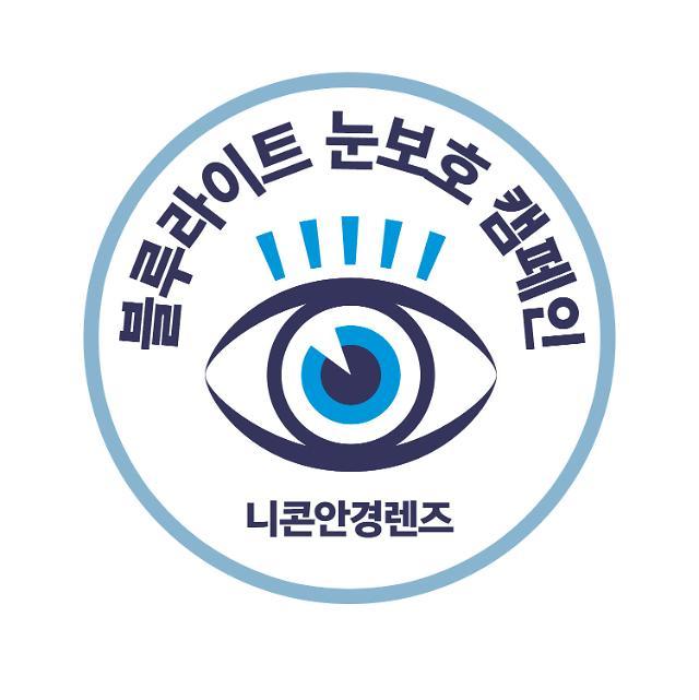 니콘안경렌즈 블루라이트 눈 보호 캠페인 진행