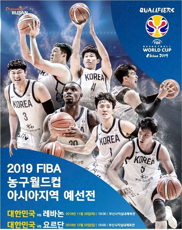 부산시, 16년만에 남자농구 국가대표팀 경기 열려