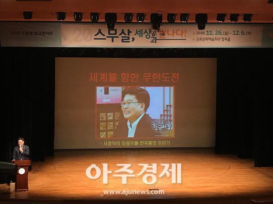 군포문화재단 고3 수험생 대상 특별강연