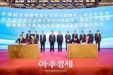 옌타이 고신구, '군민융합산업 프로젝트' 현판식 개최 [중국 옌타이를 알다(336)]