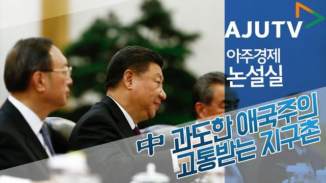[아주경제 논설실] 중국의 과도한 애국주의, 고통받는 지구촌