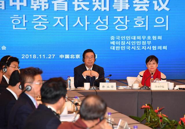 第二届韩中知事省长会议在北京举行