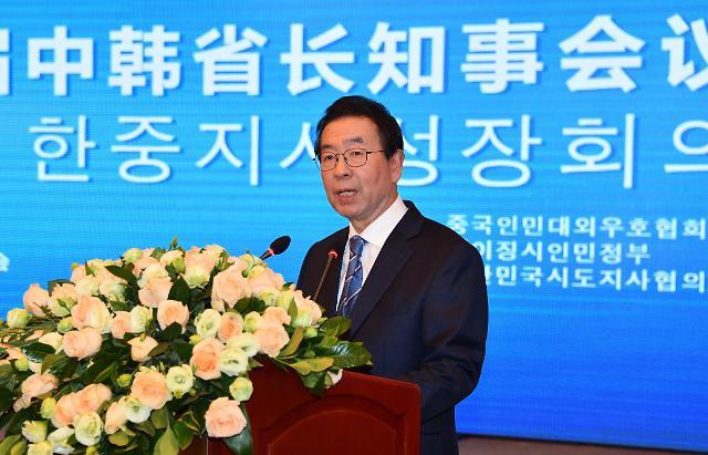 第二届韩中省长知事会议在京举行 两国地方政府积极展开地区外交