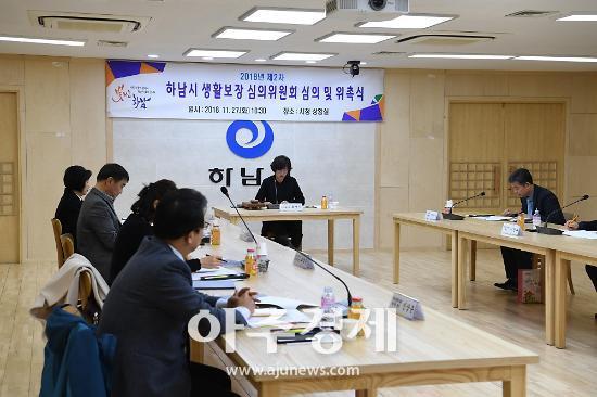 하남시 생활보장 심의위원회 위촉식 등 개최