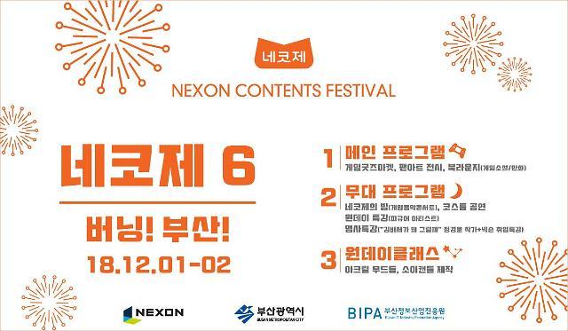 넥슨, 부산 지역 아티스트 협업 '네코제 프로그램' 공개