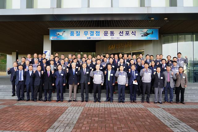 """KAI-협력업체, 항공기 품질 무결점 운동 선포 """"국산항공기 신뢰회복 힘쓸 것"""""""