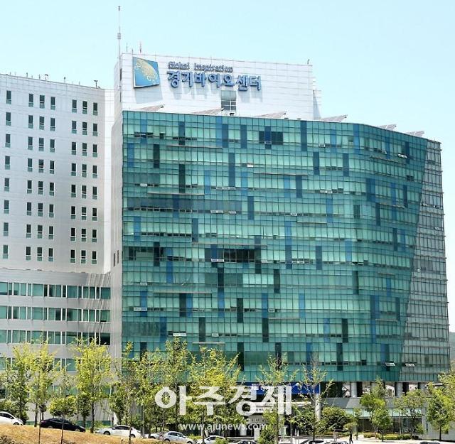 경과원 바이오센터, 우수기술 설명회 개최...민간기업에 기술 이전