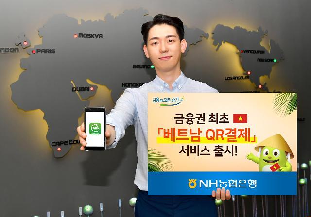 NH농협은행, 금융권 최초로 베트남 QR결제 서비스 출시