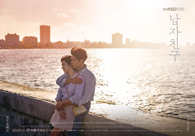 宋慧乔朴宝剑新剧男朋友首播 收视率创tvN新高