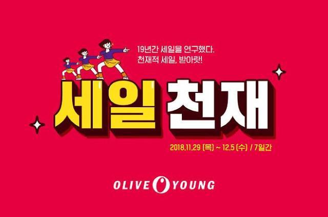 올리브영·랄라블라·롭스, 올해 결산 50~70% 대규모 할인…행사 품목은?