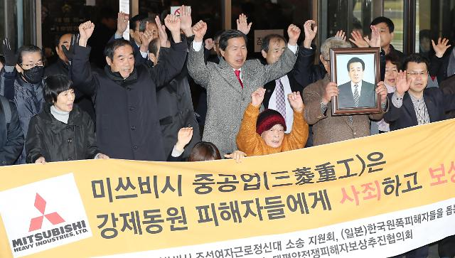 韩国大法院勒令三菱重工赔偿二战强征劳工