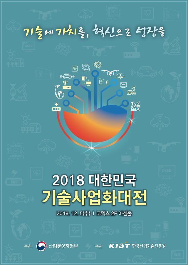 """""""기술에 가치를, 혁신으로 성장을""""…기술사업화 대전 내달 5일 개막"""