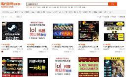 .中国玩家购买韩国民众个人信息 注册韩服游戏账号.