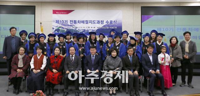 경복대, 평생교육대학 전통차예절지도과정 수료식