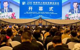 .第十八届华侨华人创业洽谈会日前在汉举行.