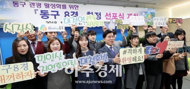 대전동구 8경 확정 선포식 관광동구 첫 발돋음