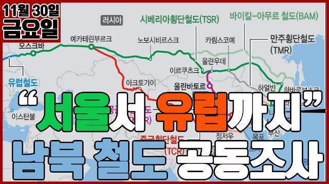 """""""서울서 유럽까지"""" 남북 철도 공동조사 #아주모닝"""