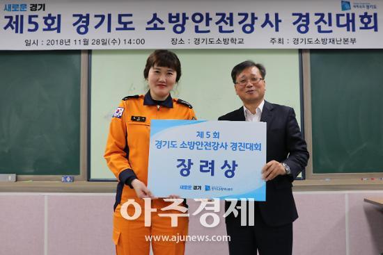 안양소방 경기도 소방안전강사 경진대회 장려상 수상
