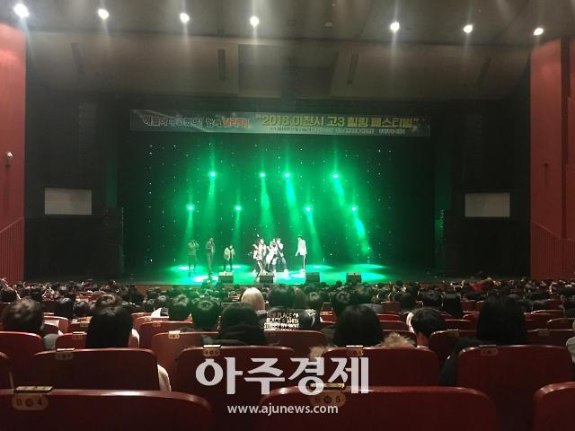 [이천시] 고3 수험생 위한 힐링 페스티벌 개최