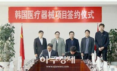 옌타이 고신구, 한중의료기기 기업교류회 개최 [중국 옌타이를 알다(337)]