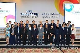 .第6届韩中公共外交论坛5日在盐城举行.