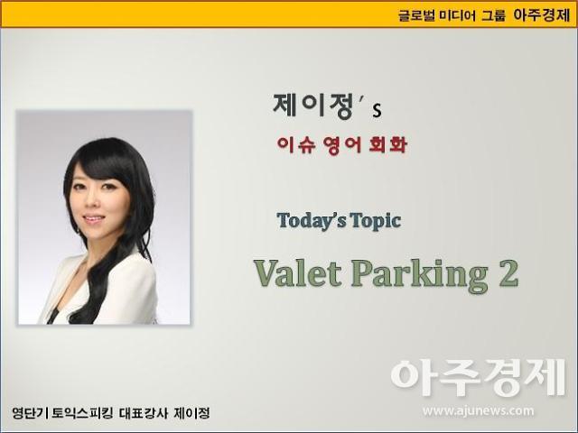 [제이정's 이슈 영어 회화] Valet Parking 2 (발렛 파킹 2)